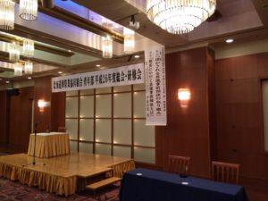 北海道葬祭業協同組合 青年部 総会・研修会
