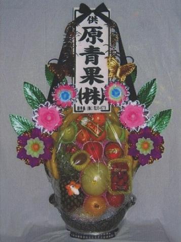 果物篭(盛篭)
