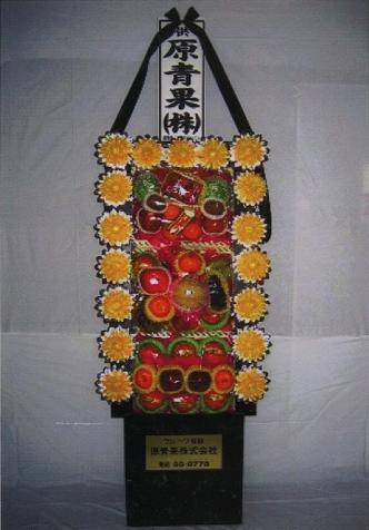 果物篭(スタンド)